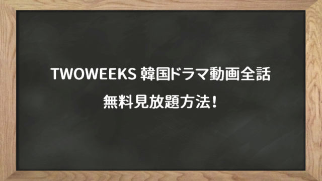 two weeks 見逃し